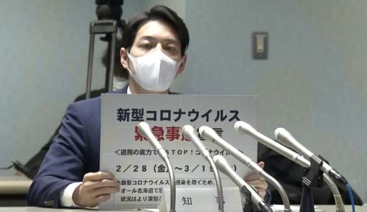 北海道に「緊急事態宣言」。2月28日から3月19日まで。新型コロナウイルスの感染者は66人に。