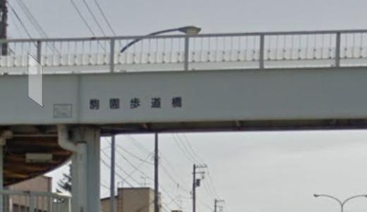 岩見沢・西川大和が大原優伽さんのひき逃げで逮捕。飛び降り自殺後にひき逃げか。顔画像は?