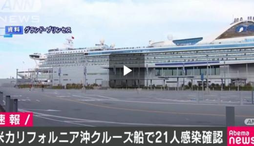 米カリフォルニア沖に停泊中のクルーズ船『グランド・プリンセス』で新型コロナ感染21人に、日本ではお手並み拝見の声
