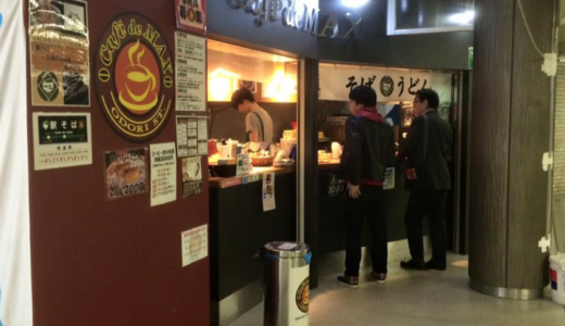 『鳥山豪』札幌「Cafe de MAX」で590万円助成金詐欺。Facebook特定。アルバイトの採用条件は「米が炊けて包丁が触れる」こと。