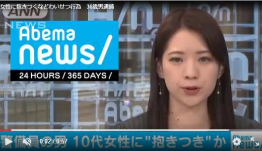『佐藤祐一郎』10代の女の子に抱きつくなどの、わいせつ行為をした男の顔画像。東京・葛飾区。