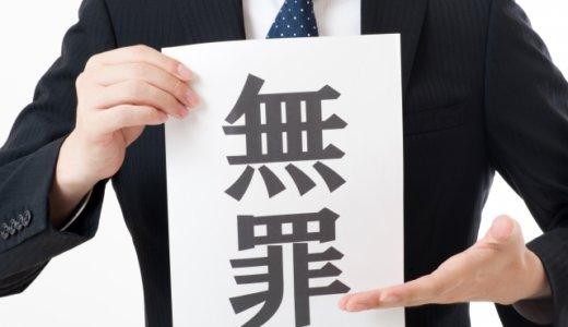 川端清勝(87)が女子高生2人を死傷させ無罪判決。1億円の保険金も支払われない最悪の結果に。ネットでは批判相次ぐ