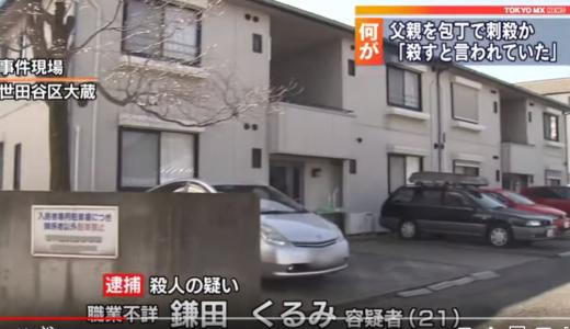鎌田憲一さんの顔画像が判明。2人暮らしの父と娘に何が?「事件の夜に断末魔!」目撃者が事件について語った。