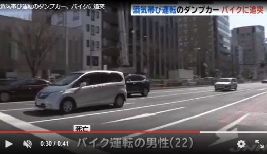 『酒気帯びひき逃げ』ダンプカー運転手「青木敬太」現行犯逮捕。視聴者が事故の瞬間をとらえていた。