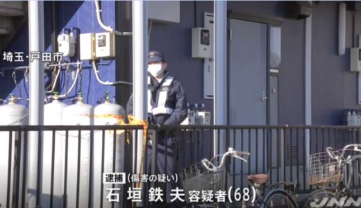 「撲殺」知人男性の顔が腫れるまで殴り死亡させて逮捕。石垣鉄夫容疑者「人を殴って殺したかもしれない」