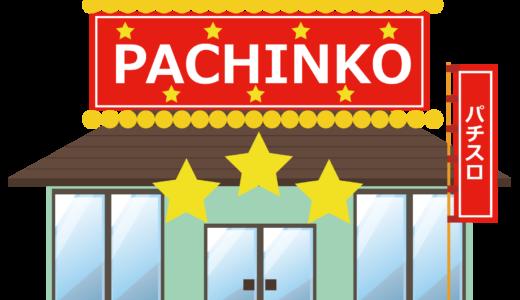 「パチンコに負けた腹いせに」札幌市豊平区のパチンコ店で従業員に頭突きをした男が逮捕。パチンコ店はどこ