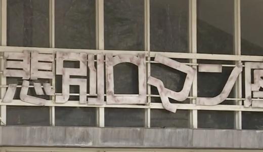 「悲別ロマン座」が放火される。倉本聰ドラマ「昨日、悲別で」での有名ロケ地。放火犯の目的は