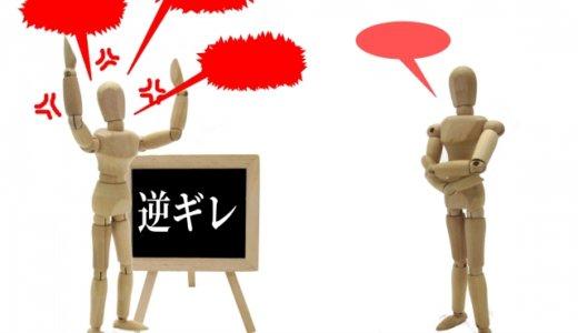 83歳雑貨店店主の腹を常連客の38歳女が数回蹴り逮捕。「ツケを払って欲しい」に逆ギレか・釧路