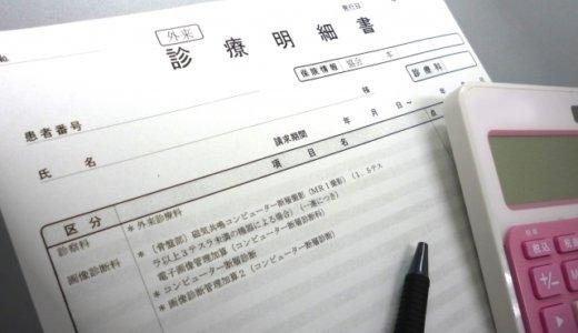 札幌市北区「こすみ歯科クリニック」小角仁生医師が診療報酬866万円を不正受給。SNSと顔画像は?