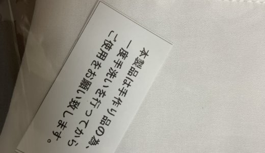 会社の同僚が身体がだるいといって帰った日。札幌で新型コロナに感染したらどうすればいいの?意外なところで布マスク発見‼︎