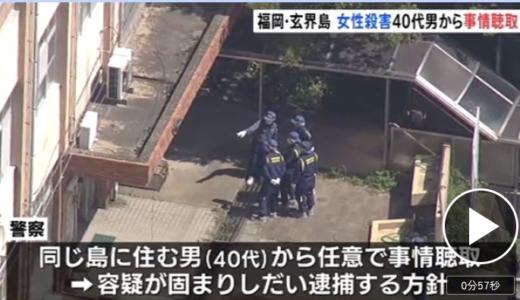 『福岡市玄界島殺人事件』40代男性を重要参考人として事情聴取。容疑が固まり次第逮捕へ。