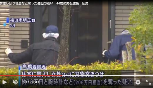 広島県福山市で女性をしばり現金を奪った強盗事件の容疑者逮捕。高橋正浩(44)の顔画像公開。