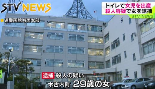 就労支援施設のトイレで出産したのち赤ちゃんを殺害で29歳の女を逮捕。北海道江差町。