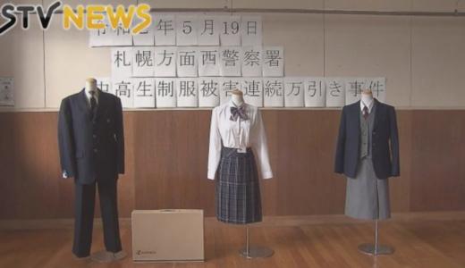 札幌市西区・船木美穂子(41)がイオン札幌発寒店の「大万」から学生服を盗んで逮捕。その大胆な犯行の手口とは