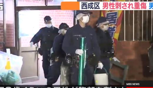 大阪市西成区で男性が刺されて重傷。刺した男は刃物を持ったまま逃走中。