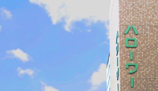 函館公共職業安定所の雇用保険給付課長「鎌倉征士」16歳少女とホテルでみだらな行為。SNSと顔画像は?