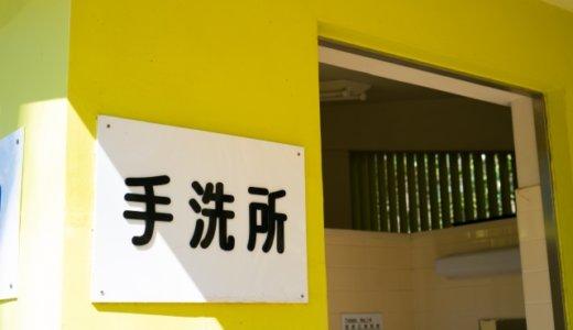 鹿児島県内の私立高校の教員「新納隆」が少年に公衆トイレでみだらな行為で逮捕。高校と顔画像を特定か