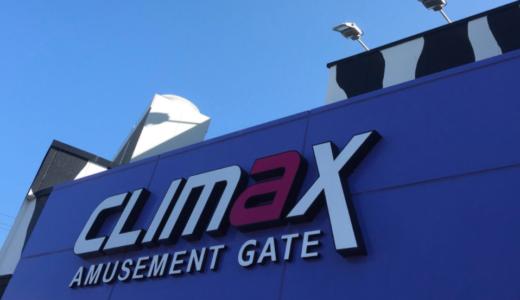 長野市『(有)ZERO・JAPAN』パチンコ店の中で特殊景品を直接買い取り逮捕・送検。店名は『クライマックス(CLImax)』Twitterあり