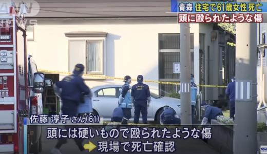 青森・佐藤淳子さん(61)殺害犯は長男の佐藤駿(35)。第一発見者を装う。SNSと経歴は?