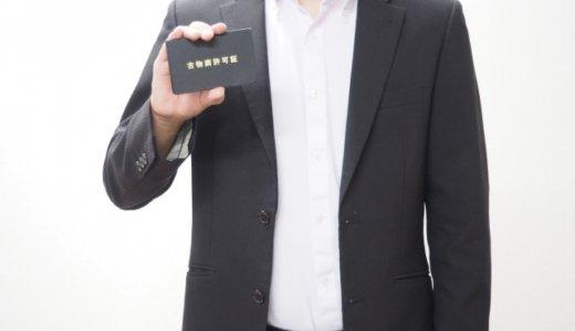 札幌「野宮章寛」「久末大夢」不用品買取と称して上富良野町の女性から貴金属を盗む。SNSは?余罪多数か
