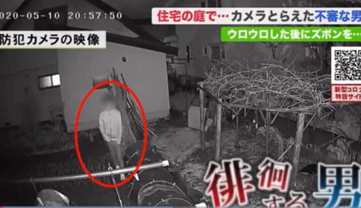 防犯カメラに映った不審な男。庭先でズボンをおろし・・・。札幌市で相次ぐ通報。