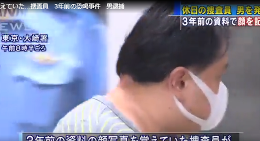 捜査員お手柄!3年前の恐喝事件の犯人の顔を覚えていた。韓国籍【崔慶一】顔画像公開。