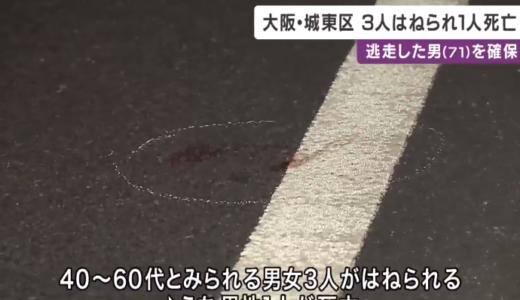 【ひき逃げ】信号無視で横断歩道に侵入し3人ひいて1人が死亡。菅原勇二容疑者(71)を逮捕。