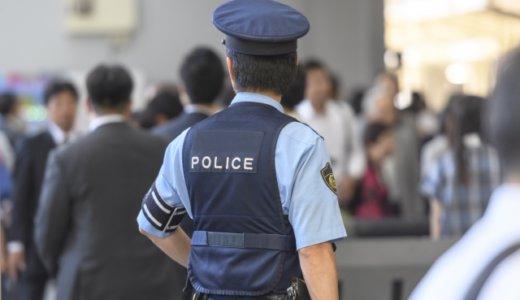 神奈川県警の巡査長「塚邉祐樹」が万引きで逮捕。カレーパンに天ぷらなど約1800円。SNSは?