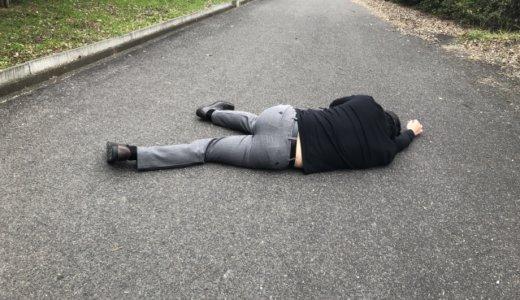 警視庁職員「五味丈士」路上に倒れていた「小栗佑亮さん」をひき逃げ。左腕や顔面にタイヤ痕。119番通報し立ち去る悪質さ