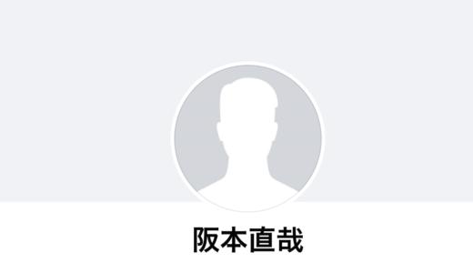 和歌山市小学校教諭「阪本直哉」男子トイレを盗撮。勤務先の小学校と顔画像を特定。SNSは。