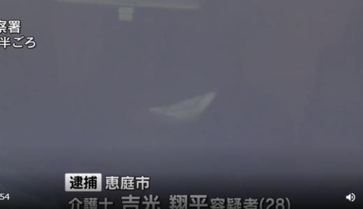 耳たぶがちぎれる?恵庭市の老人ホーム「恵庭ふくろうの園」で虐待の疑い。介護士・吉光翔平逮捕。