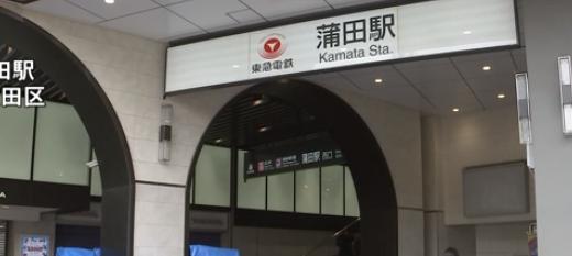 駅のコンコースで6人の女性に次々と体当たりし腕を胸に押し当て逮捕。【永田大輔】の顔画像。