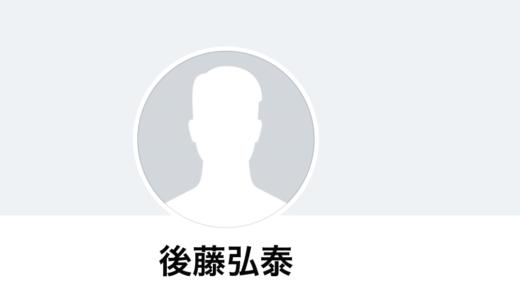 横浜の会社経営・後藤弘泰(44)が女子高生をワイヤーロープに巻きつけ鉄パイプにつなぎ1ヶ月監禁。SNSの「神」か。会社名はどこ?