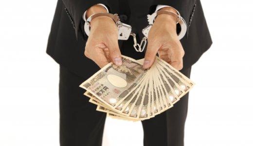 名古屋私立中学教諭「伊藤慎悟」(39)100万円の入ったバックを置引し逮捕。勤務している中学校はどこ?SNSと顔画像は。