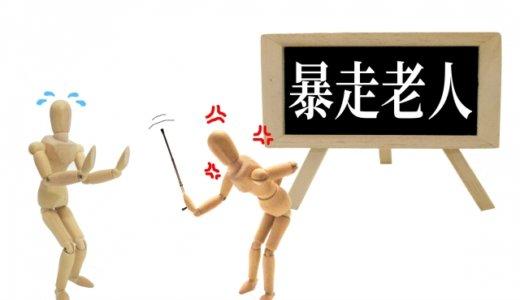 「女の子がかわいかったので足を触りたかった」奈良市の無職「川添光夫」(72)を強制わいせつで逮捕。暴走老人か色ボケか。SNSと顔画像は?