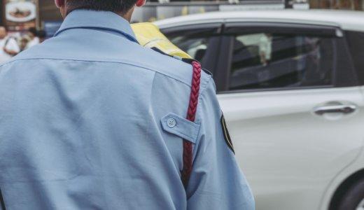 卑劣な犯行‼︎豊田市西中山町の警備員「柴田祐介」(25)が勤務中に休館の公共施設を訪れた15歳の少女を騙してわいせつ行為。SNSと勤務先は。