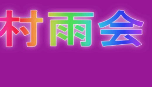 大阪市『村上芳浩』。村雨会主催者「村雨シド」と名乗り10年以上前から違法サイトを運営。公然わいせつ容疑で男女7名逮捕。HPとTwitter特定。顔画像は?