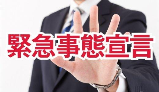 神奈川県で1日のコロナ感染者数470人。「国の緊急事態宣言にむけた準備をはじめている」と黒岩知事がコメント。緊急事態宣言は発出されるのか?