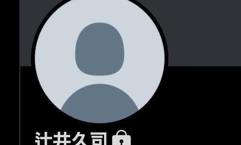 京都市の無職「辻井久司」(58)。毎日新聞社大阪本社記者を名乗りTwitterでやりたい放題。偽計業務妨害で逮捕。破廉恥なTwitter特定。