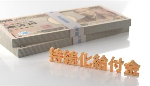 江別市の大学生「吉野涼」(21)が持続化給付金の詐欺指南で逮捕。持続化給付金を巡る詐欺容疑での逮捕は道内で初めて。SNSと顔画像は?