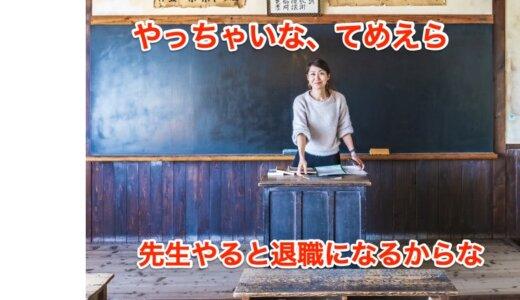 前代未聞❕秋田市立小学校の50代の女性教諭「私がたたくと退職になっちゃうから代わりにやれ」小学生たちに「てめえら、おめえら」。勤務する小学校はどこ?
