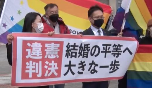 『画期的な判決』札幌地裁で「同性婚」について全国で初めての司法判断。武部知子裁判長が涙ながらに「差別的だ」として憲法14条への違憲性を認める。