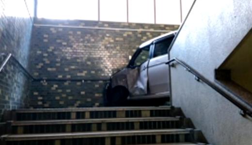 前代未聞❗️軽自動車が札幌市営地下鉄東西線二十四軒駅の1番出入り口の階段に突っ込む。車の救出作業がすごい。損害は1千万円以上か