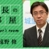 茨城県城里町の上遠野修(かとうの・おさむ)町長(42)と幹部職員がコロナワクチンを勝手に先行し接種。東大卒町長の経歴と「役とく」と語る幹部職員のあきれた言い訳とは。