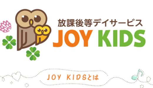 神奈川県の「ジョイ・キッズ・ゴー」「ジョイ・キッズ」で施設長が子どもの口にホースを無理やり入れ水を流すなどの虐待。運営会社の(株)Big Forestと大森春樹社長とは