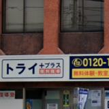 石川県かほく市の学習塾経営・川辻貴博容疑者(54)が16歳の少女とみだらな行為で逮捕。経営する塾と顔画像を特定。Facebookは?
