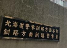 釧路市栄町9の会社員・稲村秀一(51)手にけがをしたと偽り20歳の女性に排尿を手伝わせる。5年半越しの逮捕、起訴。その卑劣な手口の詳細とは