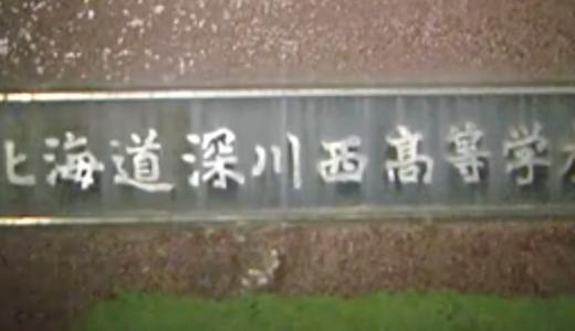 深川西高校の教頭・吉田周平(55)SNSで知り合った愛知県の28歳の女性に復縁を迫り「リベンジポルノするぞ」と脅迫し逮捕。Facebookと顔画像は?