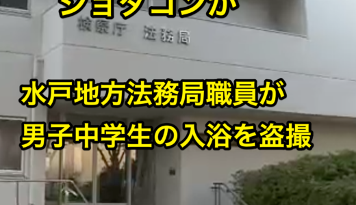 【ショタコン】水戸地方法務局日立支局長補佐・田中諭(51)が男子中学生の入浴を盗撮。Facebookと顔画像は?