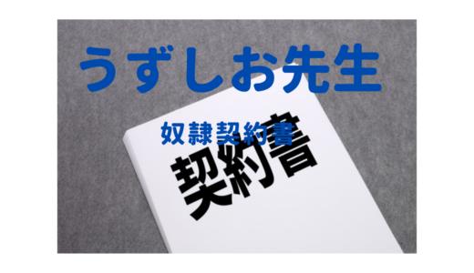 【うずしお先生】「さなぎの樹」の代表理事・松本学(48)卑劣な奴隷契約書!顔画像は